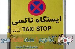 کجا-بریم؟-ایستگاه-تاکسی-kojaberim.info