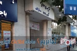 کجا-بریم؟-بانک-صادرات-239-خیابان-جمهوری-اسلامی