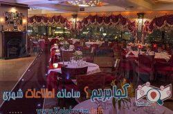 رستوران نارنجستان-نمای داخلی- سایت کجا بریم